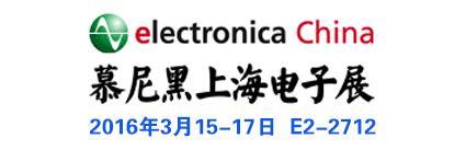 KIA半导体将参展2016慕尼黑上海电子展