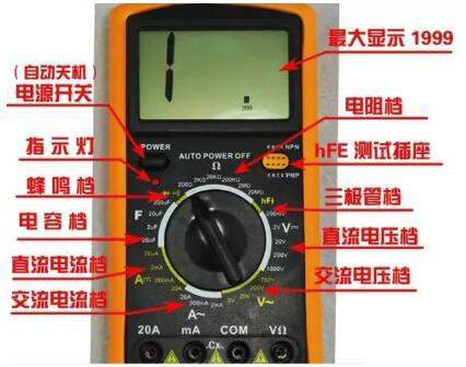 数字万用表测场效应管