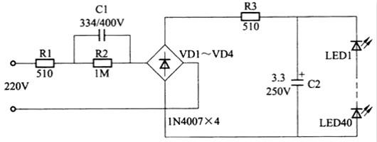 LED节能灯电路图