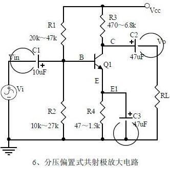 六,分压偏置式共射极放大电路