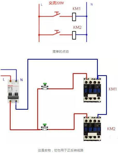 接触器的常用接线电路图和实物图,从简单到复杂.