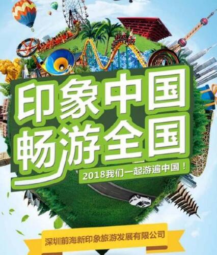 互联网旅游业发展策略
