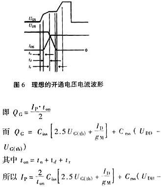 在笔者设计的48v50a电路中采用双晶体管正激式变换电路,其开关管采用