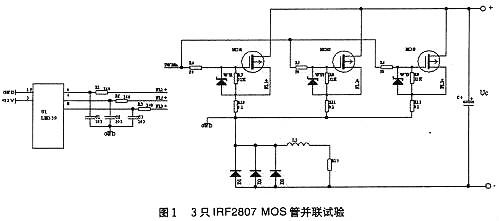 mos管并联电容的工作原理与方法解析-mos并联均流技术-KIA MOS管