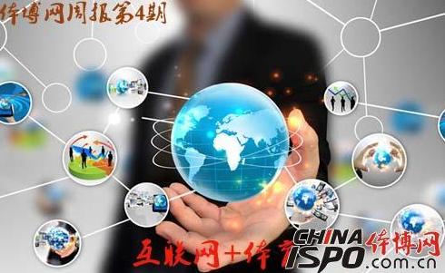 东源 互联网体育