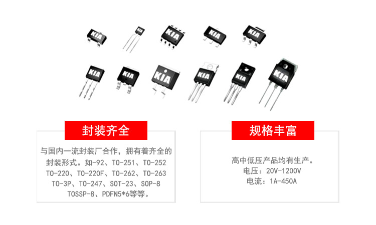 500v mos管选型型号及参数-可申请样品及报价-技术支持-KIA MOS管