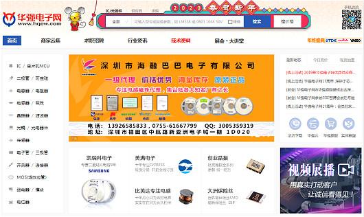 华强网电子网网址