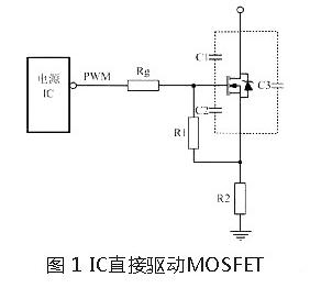 MOS管驱动设计