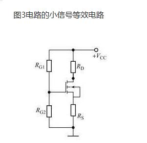 场效应管的组成,场效应管三种组态电路
