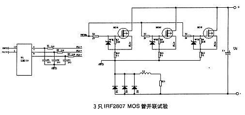 晶体管,MOS管,并联