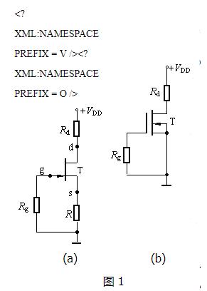 场效应管,偏置电路